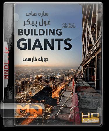 مستند سازه های غول پیکر با دوبله فارسی