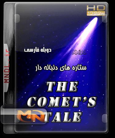 مستند ستاره های دنباله دار با دوبله فارسی