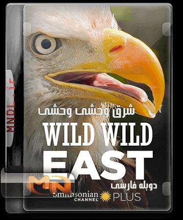 شرق وحشی وحشی با دوبله فارسی