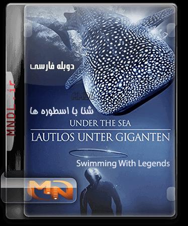مستند شنا با اسطوره ها با دوبله فارسی
