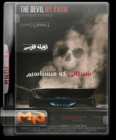 مستند شیطانی که میشناسیم با دوبله فارسی