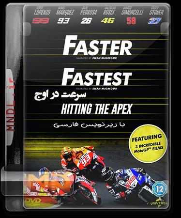 مستند سرعت در اوج با زیرنویس فارسی