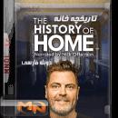 مستند تاریخچه خانه با دوبله فارسی