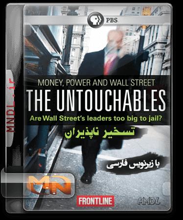 مستند تسخیر ناپذیران با زیرنویس فارسی