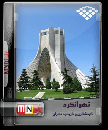 Tehrangard
