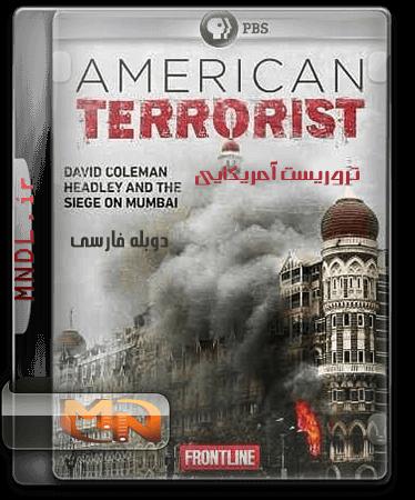 مستند تروریست آمریکایی با دوبله فارسی