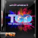 مسابقه The Greatest Dancer با زیرنویس فارسی