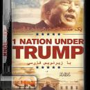 مستند یک ملت تحت فرمان ترامپ با زیرنویس فارسی