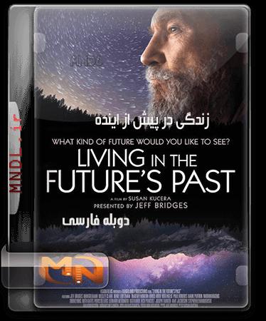 مستند زندگی در پیش از آینده با دوبله فارسی