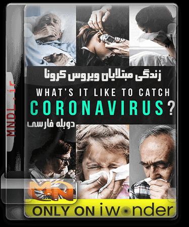 زندگی مبتلایان ویروس کرونا با دوبله فارسی