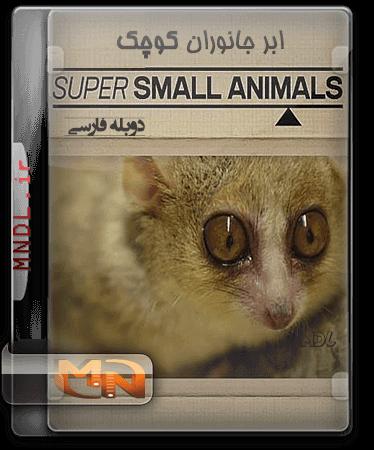 ابر جانوران کوچک با دوبله فارسی