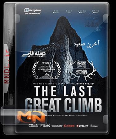 مستند آخرین صعود با دوبله فارسی