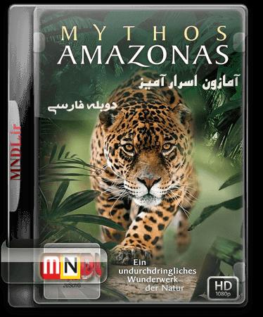 amazone-asraramiz