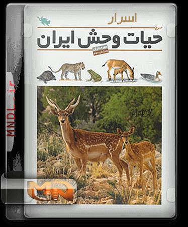 مستند اسرار حیات وحش ایران