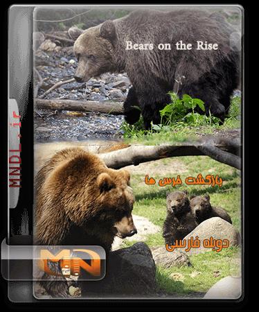 مستند بازگشت خرس ها با دوبله فارسی