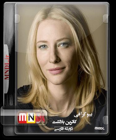 biografy-Cate-Blanchett
