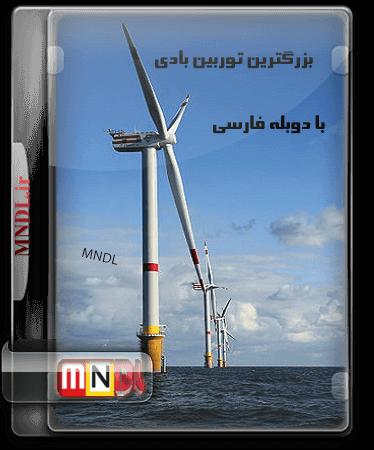 bozorgtarin-turbine-badi