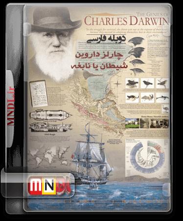 charlz-darvin