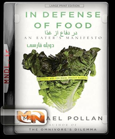 مستند در دفاع از غذا با دوبله فارسی
