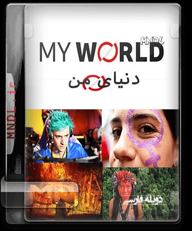 دنیای من با زیرنویس فارسی