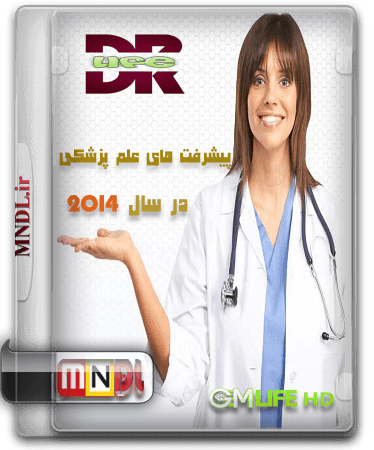 dr-life-2014