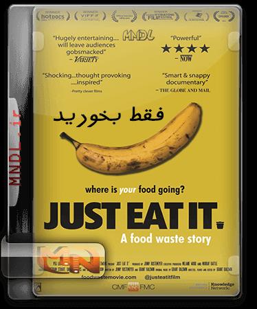 مستند فقط بخورید با دوبله فارسی