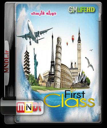 first-class-s2