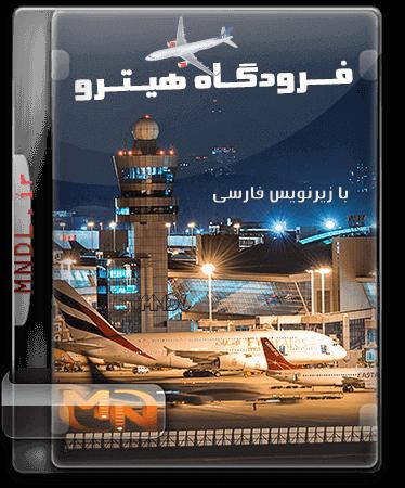 مستند فرودگاه هیترو با زیرنویس فارسی