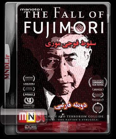 fuji-muri