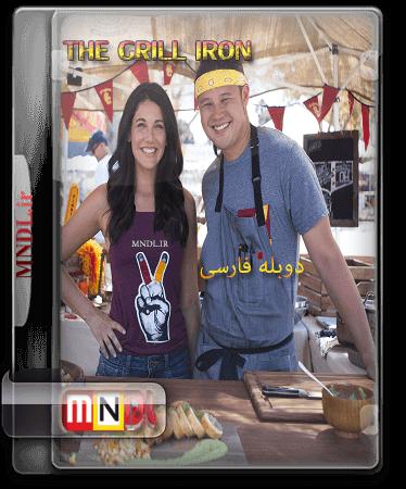 grill-iron