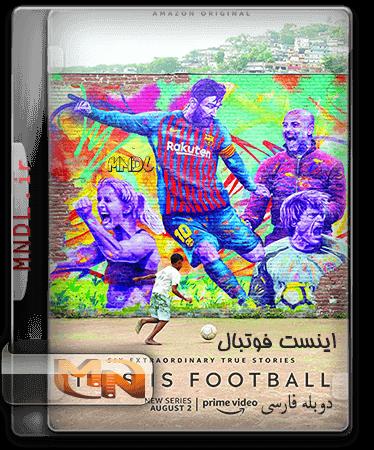 مستند اینست فوتبال با دوبله فارسی