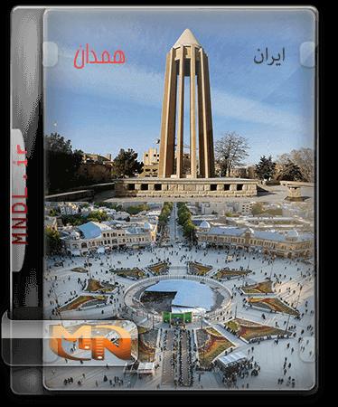 مستند ایران, همدان