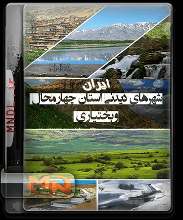 مستند ایران, چهارمحال بختیاری