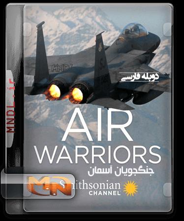 جنگجویان آسمان با دوبله فارسی