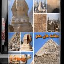 جاذبه های مصر با دوبله فارسی
