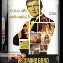 مستند خلق جیمز باند با زیرنویس فارسی