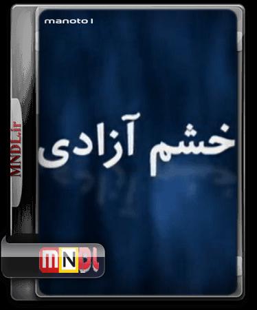 khashme-azadi
