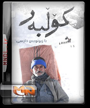 مستند کولبر با زیرنویس فارسی