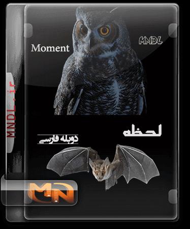 مستند لحظه با دوبله فارسی