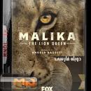 مستند مالیکا: ملکه شیرها با دوبله فارسی