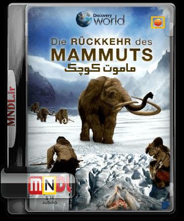 mamute-kuchak