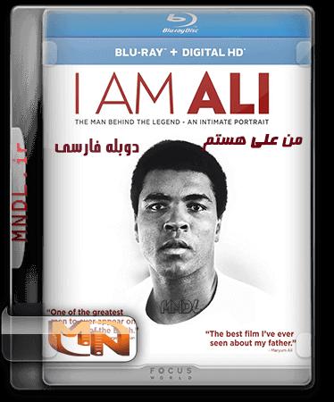مستند من علی هستم با دوبله فارسی