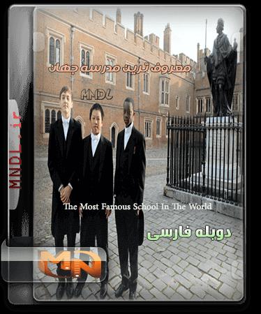 معروف ترین مدرسه جهان با دوبله فارسی