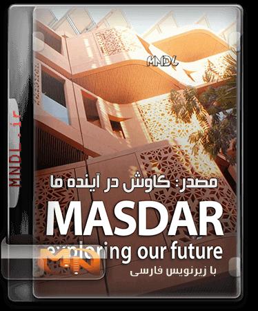مستند مصدر: کاوش در آینده ما با زیرنویس فارسی