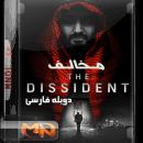 مستند مخالف با زیرنویس فارسی