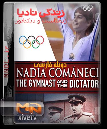 زندگی نادیا: ژيمناست و ديكتاتور با دوبله فارسی