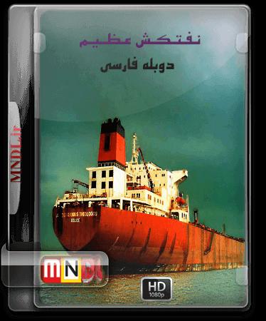 naftkeshe-azim
