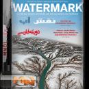 مستند نقش آب با دوبله فارسی