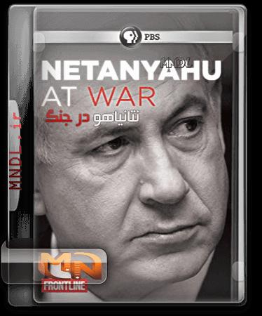 مستند نتانیاهو در جنگ با دوبله فارسی
