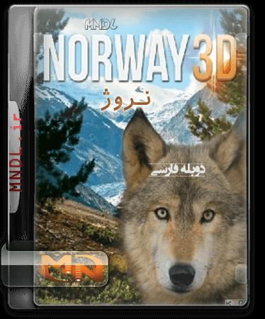 مستند سرزمین نروژ با دوبله فارسی